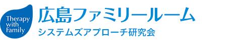 広島ファミリールーム