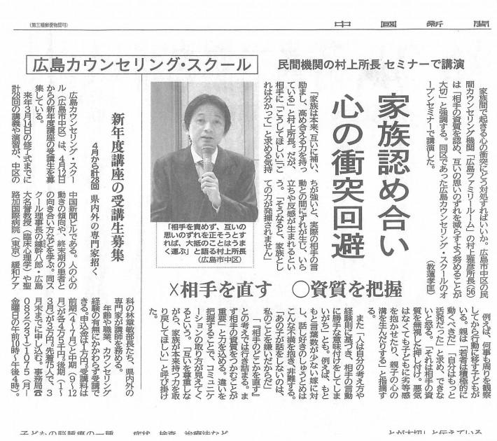 その他ページ用2・2014広島CS講演記事