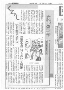 中国新聞家族のコツ_ページ_04