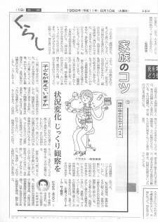 中国新聞家族のコツ_ページ_01