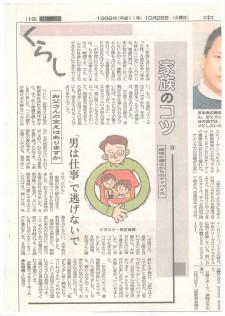 中国新聞家族のコツ_ページ_08
