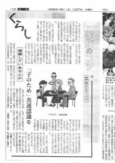中国新聞家族のコツ_ページ_13