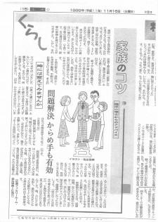 中国新聞家族のコツ_ページ_10