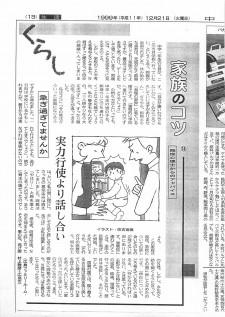 中国新聞家族のコツ_ページ_14