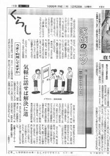 中国新聞家族のコツ_ページ_15