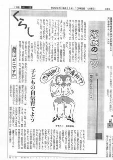 中国新聞家族のコツ_ページ_06