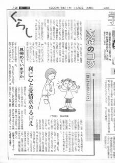 中国新聞家族のコツ_ページ_09