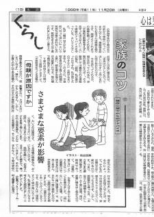 中国新聞家族のコツ_ページ_11