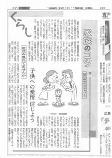 中国新聞家族のコツ_ページ_12