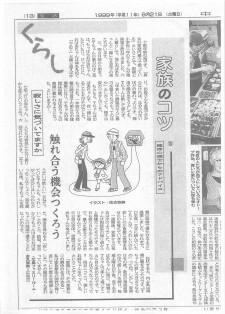 中国新聞家族のコツ_ページ_05